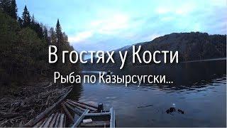 В гостях у Кости Рыба по Казырсугски...