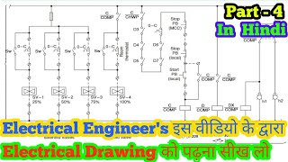 Electrical Drawing Part - 4 in hindi / How to Read a Electrical circuit / Electrical Technician