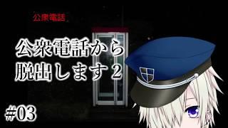 #03 公衆電話Part2【ゲーム実況】