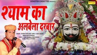 श्याम का अलबेला दरबार | Dinesh Shekhawat Urika | Khatu Shyam Ke Bhajan