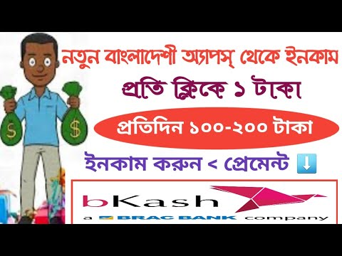 Best Income Apps 2019 100% payment || BD New Earning Apps || Earn Money ||Click Earn| earn hridoy