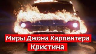 Миры Джона Карпентера: «Кристина»