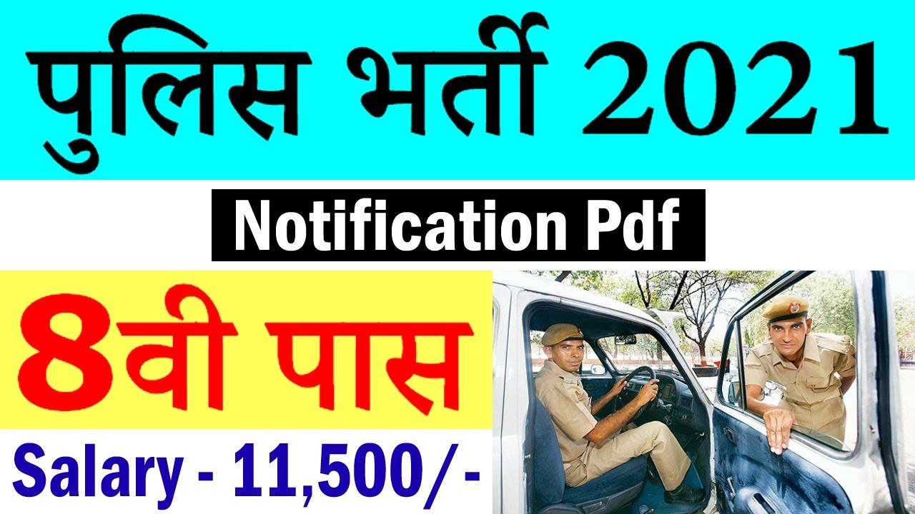 Police Bharti 2021 for 8th Pass @ wbpolice.gov.in