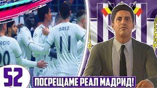 ИГРАЕМ СРЕЩУ РЕАЛ МАДРИД! #52 - FIFA 19 Career Mode