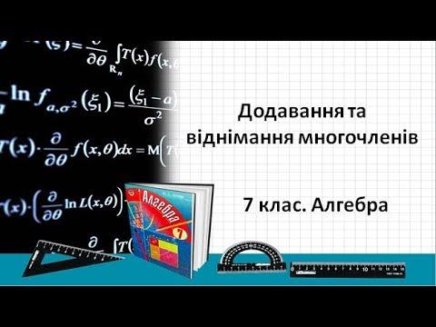 7 клас. Алгебра. Додавання та віднімання многочленів