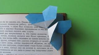 БАБОЧКА - ЗАКЛАДКА для Книги  - Легкое Оригами из Бумаги для Начинающих(В этом видео я покажу, как легко своими руками сделать легкую поделку из бумаги - ЗАКЛАДКУ ДЛЯ КНИГИ - БАБОЧК..., 2016-01-05T05:00:01.000Z)