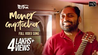 Download Hindi Video Songs - Praktan Bangla Movie | Moner Guptochar Full Video Song | Anindya Chatterjee,Prosenjit & Rituparna