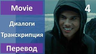 Английский по фильмам - Сумерки - 04 (текст, перевод, транскрипция)