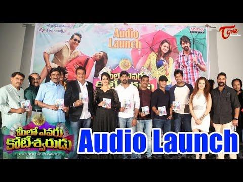 Meelo Evaru Koteeswarudu Audio Launch || Prudhvi || Naveen Chandra || Saloni || #Sruthi
