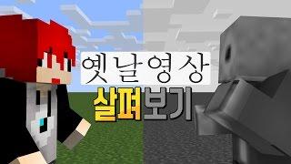 Repeat youtube video [???] 옛날영상을 되돌아보다 - YT애플