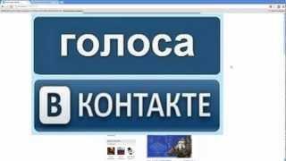 Бесплатная накрутка голосов в опросе ВКонтакте 100%