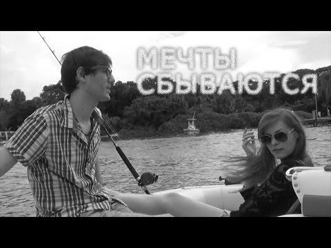 Andrew Radigast Александр Шепс Мэрилин Керро Мечты сбываются