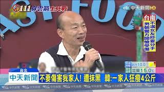 20191227中天新聞 韓搶攻年輕選票!和吳宗憲一搭一唱談抹黑