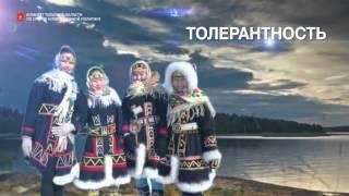 РОССИЯ ЕДИНА! Соц ролик про толерантность и единство народов России!
