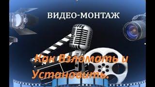 ВидеоМОНТАЖ     видеоредактор   СКАЧАТЬ   ВидеоМОНТАЖ  Как Взломать и Установить