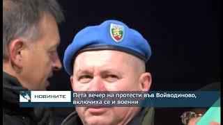 Пета вечер на протести във Войводиново, включиха се и военни