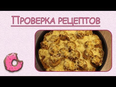 Проверка рецепта Самвел Адамян. Saveliy Ad/Сушки с фаршем и сыром/