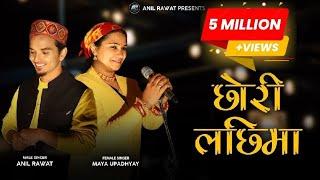 Chhori Lachhima || Anil Rawat ||Maya Upadhyay || Nain Nath Rawal || Londa Subhasha ||New Pahadi Song