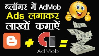 How to Admob Monetize on Blogger Site Apps & Earn Money Quickly or Get more views on Blogger