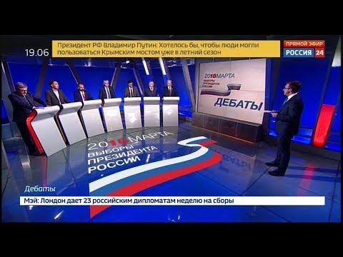 Дебаты 2018 на России 24 (14.03.2018, 19:05)