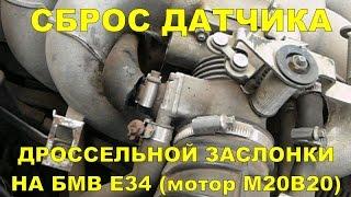 обучение датчика дросельной заслонки e34(, 2014-10-15T07:00:02.000Z)