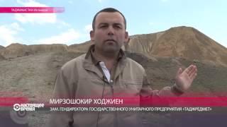 Таджикистан хоронит советское ядерное прошлое