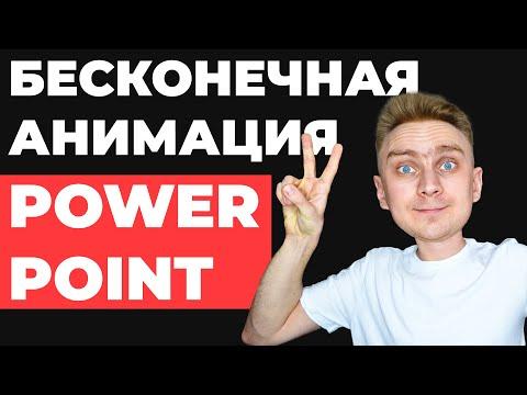 Бесконечная анимация в PowerPoint | Как сделать крутую презентацию с анимацией | PowerPoint уроки