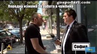 Луда гонитба между Влади Василев и измамника, който взима пари от хора за работа в чужбина