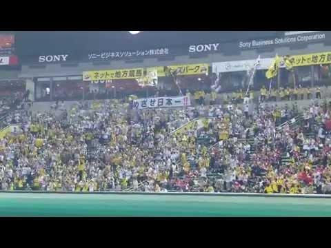 2014日本シリーズ第5戦 阪神タイガース スタメン応援歌(1-9)