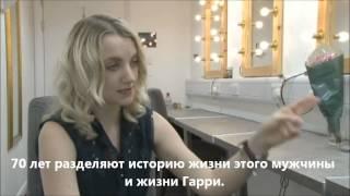 Интервью Эванны о фильме «Фантастические звери и места их обитания»