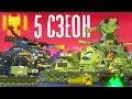 Мультики про танки 5 СЕЗОН - Трейлер