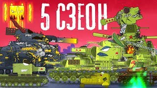 Cartoons about tanks 5 SEASON - Trailer