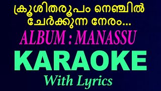 Super Hit Christian Devotional Karaoke with Lyrics Album Manassu | Song Krooshitha Roopam