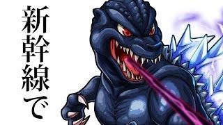 【モンスト】新幹線車内にて、ゴジラと死闘を繰り広げる瀬戸弘司! / 大怪獣猛進撃! thumbnail