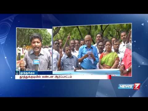 Tuticorin port union protests against order to provide fund for Colachel port | News7 Tamil