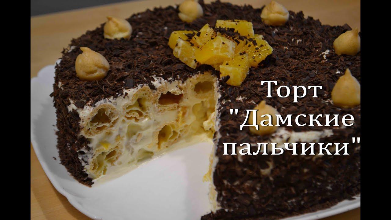 видео пальчики торта Рецепт дамские