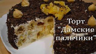 """Торт """"ДАМСКИЕ ПАЛЬЧИКИ"""" Простой рецепт Очень вкусного торта Cake """"LADIES FINGERS"""""""