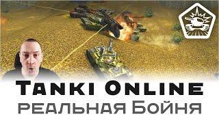 Tanki Online Реальная бойня Гром М3 Викинг М3