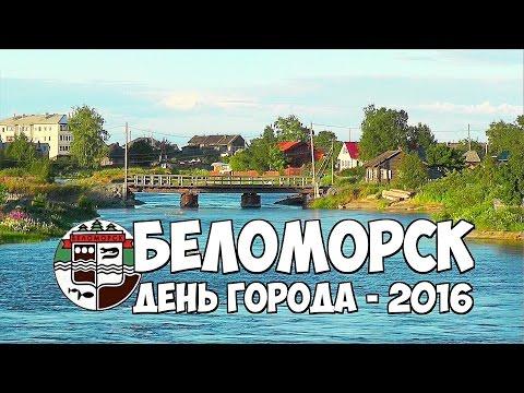 БЕЛОМОРСК. ДЕНЬ ГОРОДА - 2016.