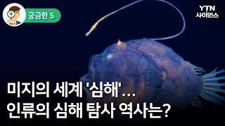 [궁금한S] 미지의 세계 '심해'…인류의…