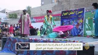 هذا الصباح- مسرح الطفل الجوال في بغداد