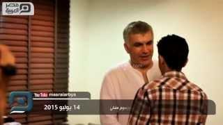 مصر العربية |  الافراج عن الناشط البحريني نبيل رجب بمرسوم ملكي