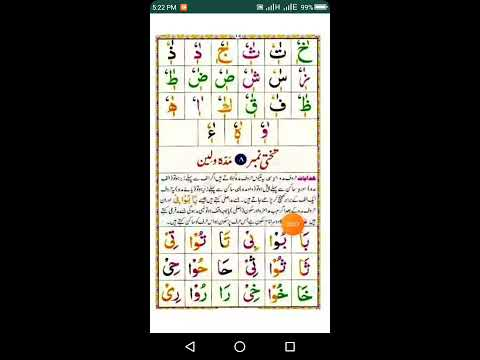 Noorani qaida Lesson 8 in urdo/ Hindi Maddoleen Learn Quran