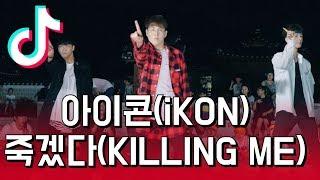아이콘(iKON) - 죽겠다(KILLING ME) Dance Cover(댄스커버) TIKTOK VER. (춤추는곰돌:AF STARZ)
