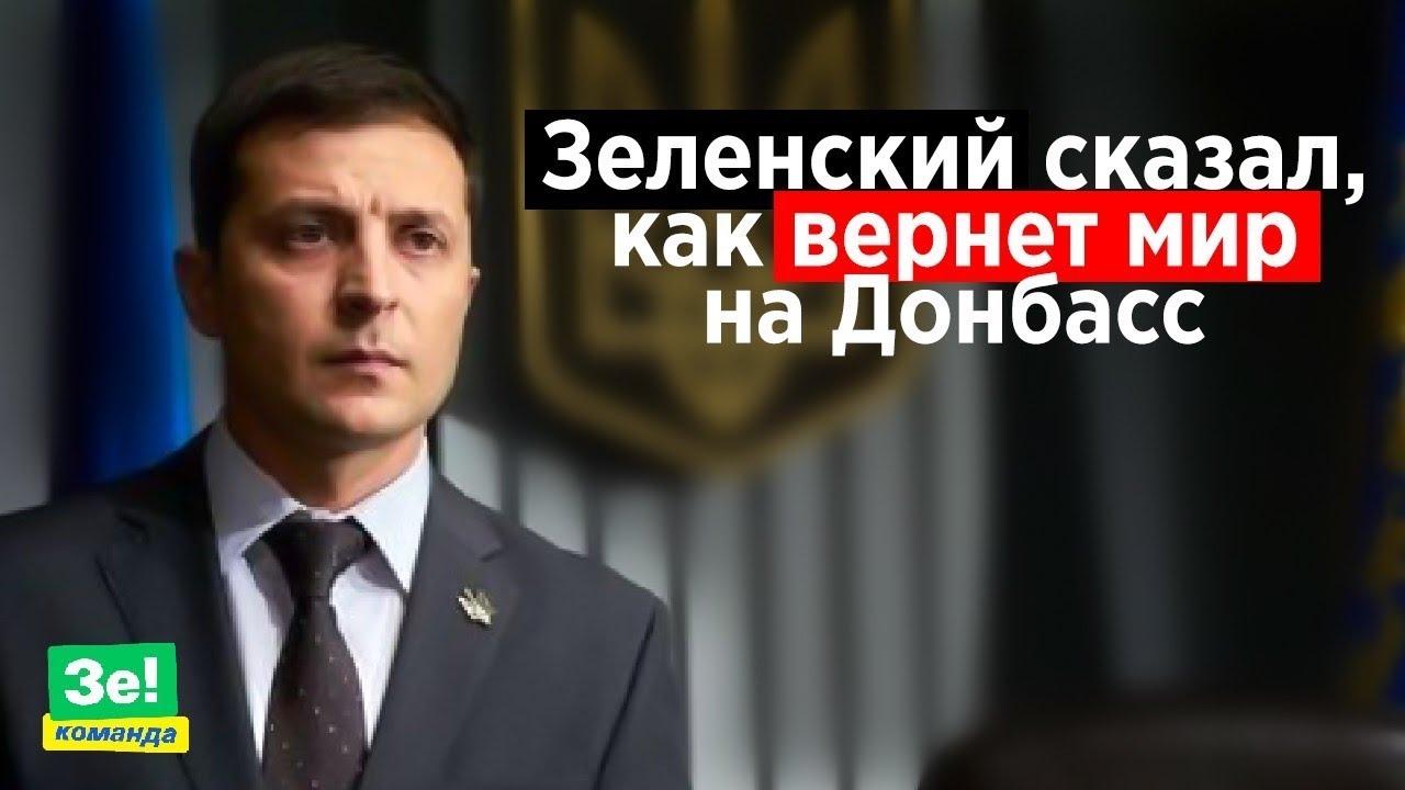 Бой под Донецком. 16.06.2019