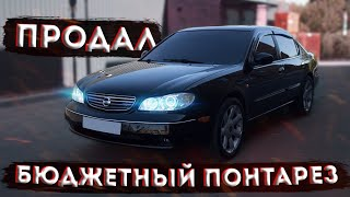 ПРОДАЛ ПОНТАРЕЗКУ Ниссан максима а33 перекуп авто