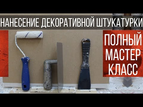 Декоративная Штукатурка Своими Руками | Мастер-Класс  | Нанесение Декоративной Штукатурки