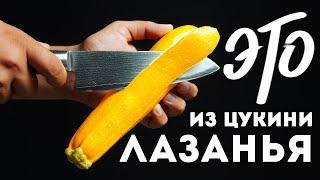 """Рецепт Лазанья из Цукини под Соусом """"Гречневый Бешамель"""""""