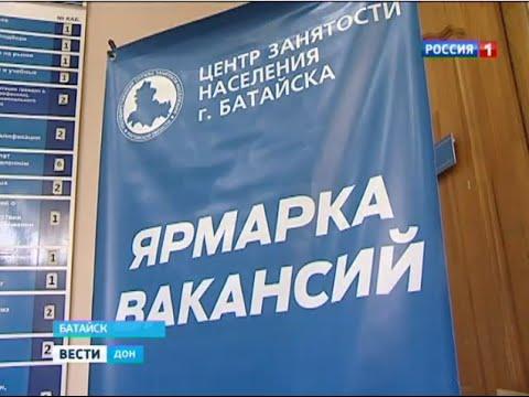 Ярмарки вакансий для пенсионеров в Ростовской области