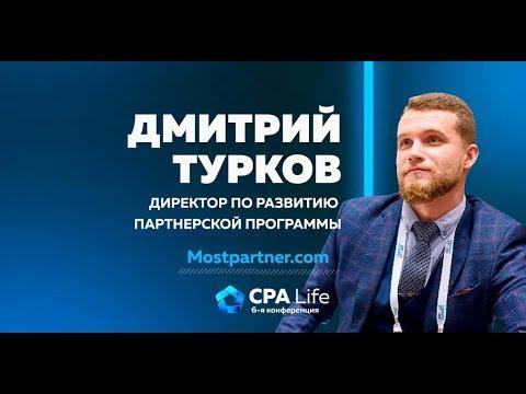 Дмитрий Турков - слив трафика на беттинг с ROI от 100%. CPA Life 2019
